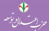 داوطلبان مورد حمایت حزب اعتدال و توسعه لرستان