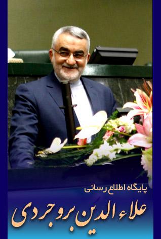 پایگاه اطلاع رسانی علاءالدین بروجردی