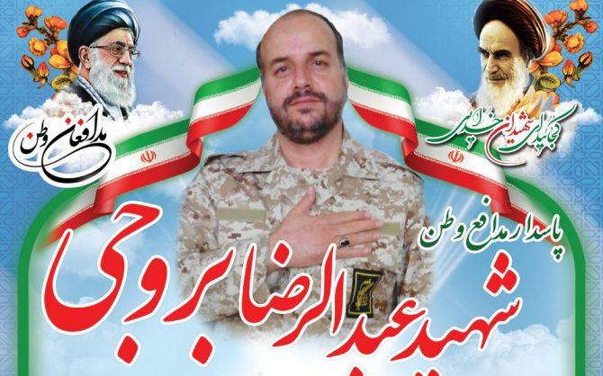 پیام تسلیت دکتر بروجردی به مناسبت شهادت برادر گرانقدر آقای عبدالرضا بروجی در حمله تروریستی زاهدان