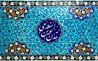بروجردی: ایران گامهای بلندی را در جهت تجدید حیات علمی جهان اسلام برداشته است