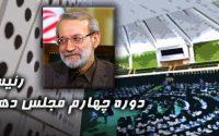 دکتر لاریجانی برای دوازدهمین سال متوالی رئیس مجلس شد