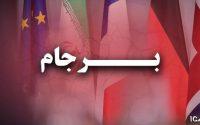 بروجردی با اشاره به پیشنهاد مجدد آمریکا برای مذاکره بدون پیش شرط: اجرای تعهدات برجام و جبران اشتباهات شرط مذاکره با ایران است