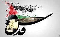 حرکت انقلابی امت اسلامی توطئه آمریکا و اسرائیل را در روز قدس خنثی میکند