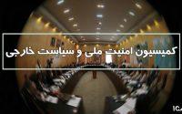 واکنش بروجردی به اعتراض برخی نمایندگان کمیسیون امنیت ملی به مواضع ذوالنور،ایران آغاز کننده هیچ جنگی در منطقه نخواهد بود
